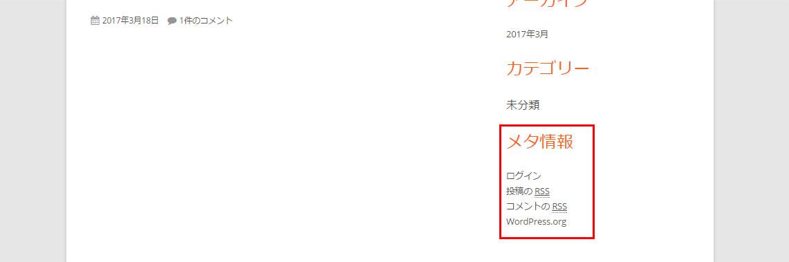 【WordPressセキュリティ対策】「メタ情報」は非表示に!