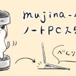 ちょっとの差で肩や首が楽になる「mujinaノートPCスタンド」